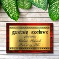 Red & Gold Engraved Family Name Plate